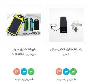 پاور بانک شارژر مسافرتی همراه