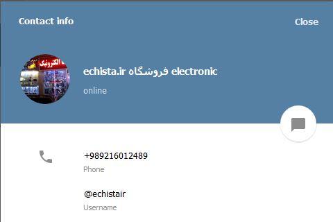تلگرام فروشگاه چیستا الکترونیک شیراز