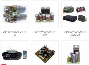 فروش انواع آمپلی فایر تقویت صدا