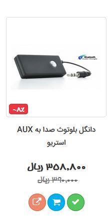 تبدیل بلوتوث به AUX ماشین ضبط دانگل