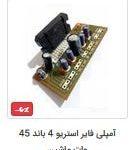کیت آمپلی فایر 180 وات 4 باند 45 وات