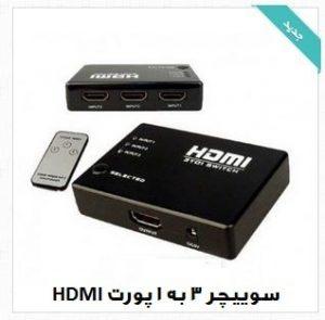 سوییچ 3 به 1 پورت HDMI