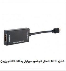 کابل MHL موبایل به تلویزیون