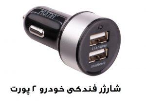 یک شارژر فندکی USB 2 پورت