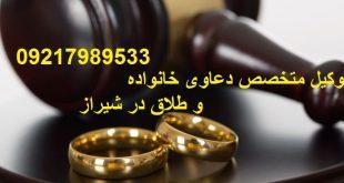 وکیل طلاق در شیراز