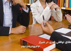 وکالت طلاق توافقی در شیراز 4 روز